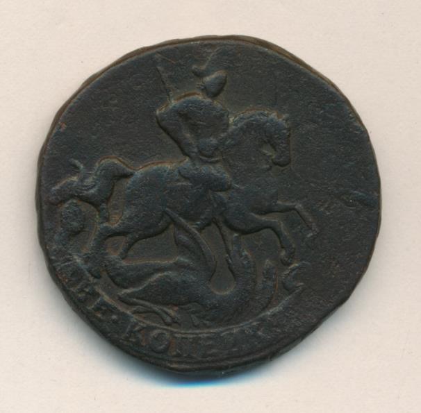 2 копейки 1760 г. Елизавета I Номинал под св. Георгием. Екатеринбургский монетный двор
