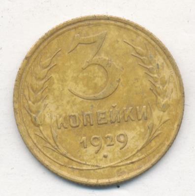 3 копейки 1929 г. Перепутка - штемпель 1. 20 копеек 1924 года, буквы «СССР» вытянутые