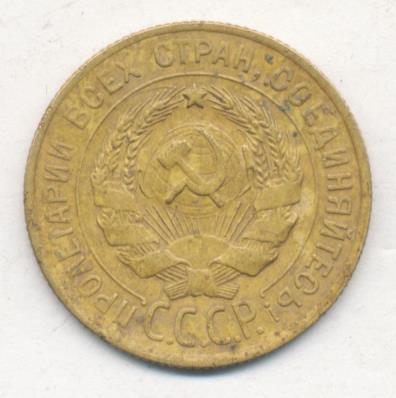 3 копейки 1929 г Перепутка - штемпель 1. 20 копеек 1924 года, буквы «СССР» вытянутые