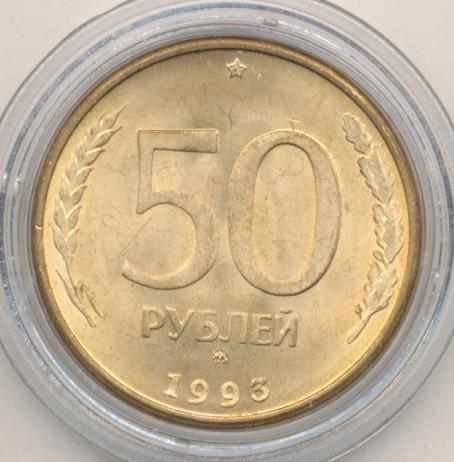 50 рублей 1993 г. ЛМД. Магнитные. Перья с просечками