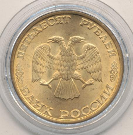 50 рублей 1993 г. ЛМД Магнитные. Перья с просечками