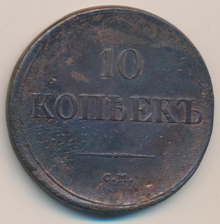 10 копеек 1836 г. СМ. Николай I. Сузунский монетный двор