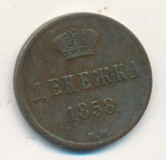 Денежка 1858 г. ВМ. Александр II Варшавский монетный двор