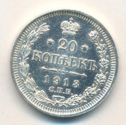 20 копеек 1913 г. СПБ ВС. Николай II Инициалы минцмейстера ВС
