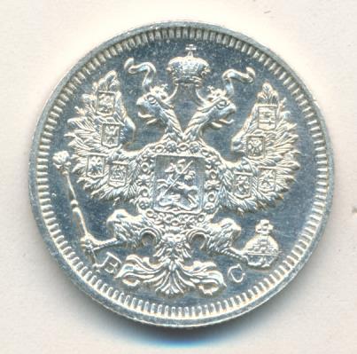 20 копеек 1913 г. СПБ ВС. Николай II. Инициалы минцмейстера ВС