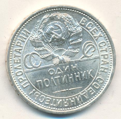 Один полтинник 1926 г. Широкий кант