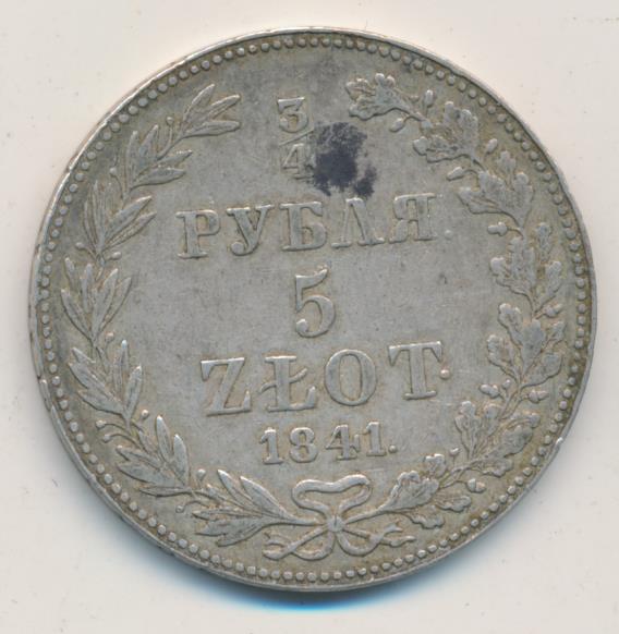 3/4 рубля - 5 злотых 1841 г. MW. Русско-Польские (Николай I) 7 перьев в хвосте орла. Буквы MW