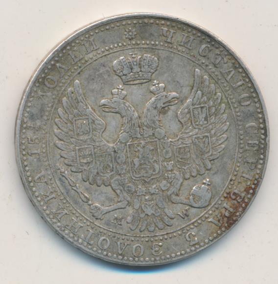3/4 рубля - 5 злотых 1841 г. MW. Русско-Польские (Николай I). 7 перьев в хвосте орла. Буквы MW