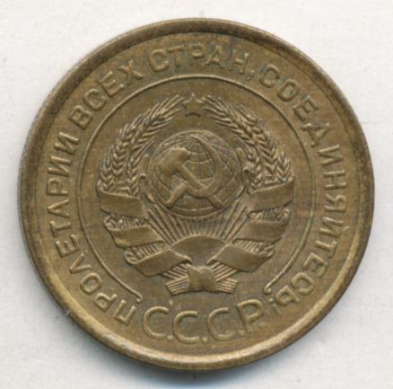 5 копеек 1926 г Ости правого ближнего к земному шару колоса длинные