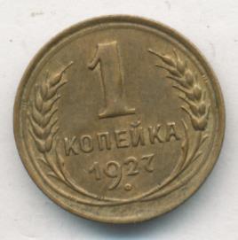 1 копейка 1927 г. Земной шар плоский, между рукоятью молота и рукоятью серпа проходят две параллели