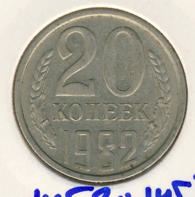 20 копеек 1982 г. Перепутка - штемпель 3 копеек 1979 г