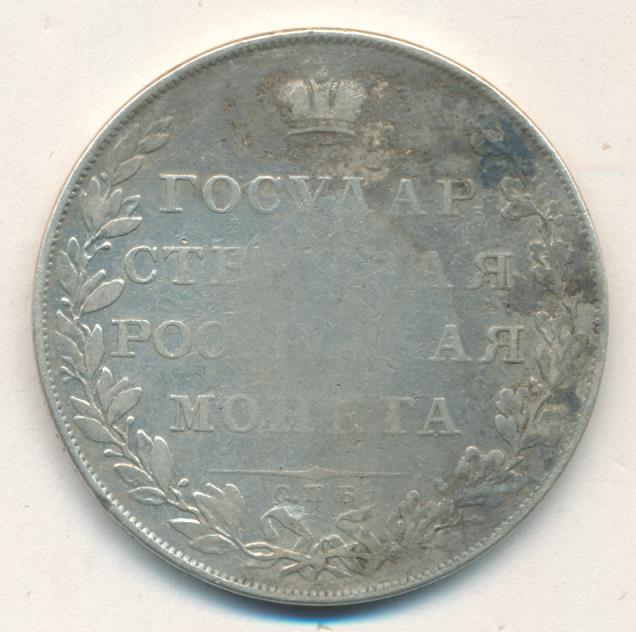 1 рубль 1807 г. СПБ ФГ. Александр I Орел больше, бант больше