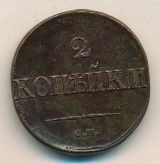2 копейки 1833 г. СМ. Николай I Сузунский монетный двор