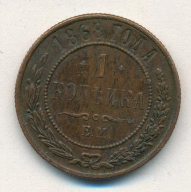 1 копейка 1868 г. ЕМ. Александр II. Екатеринбургский монетный двор
