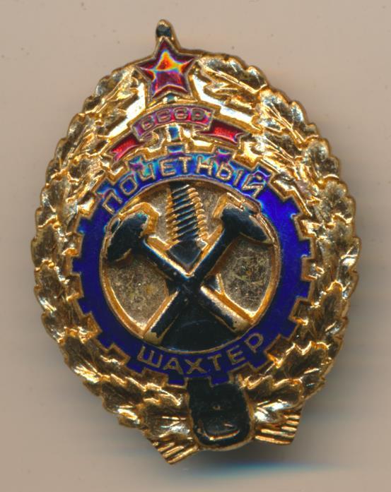 награжденные знаком почётный шахтёр в 1958 году