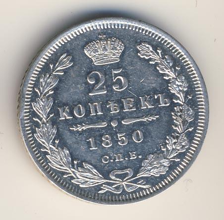 25 копеек - 50 грошей 1850 г. MW. Русско-Польские (Николай I)