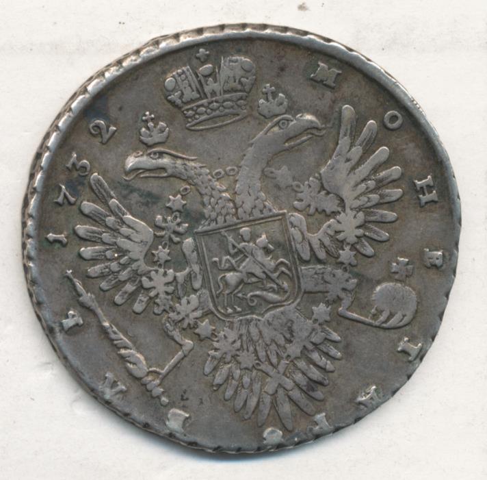 Рубль 1732 реверс