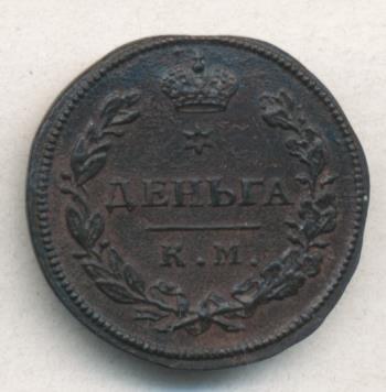 Деньга 1814 г. КМ АМ. Александр I. Буквы КМ АМ