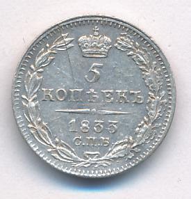5 копеек 1833 г. СПБ НГ. Николай I