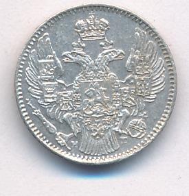 5 копеек 1833 г. СПБ НГ. Николай I.
