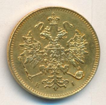 3 рубля 1877 г. СПБ НІ. Александр II. Инициалы минцмейстера НІ