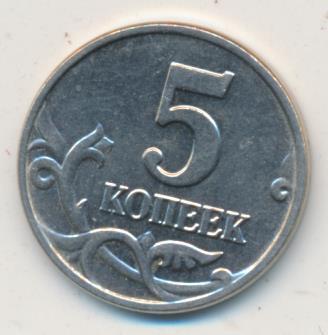 5 копеек 2002 г. ММД. Буква отсутствует