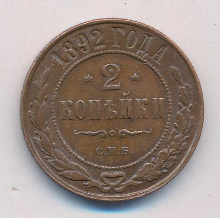 2 копейки 1892 г. СПБ. Александр III