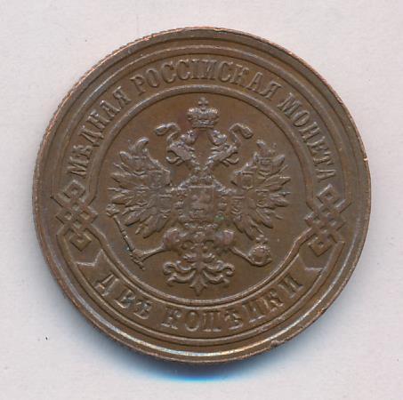 2 копейки 1892 г. СПБ. Александр III.