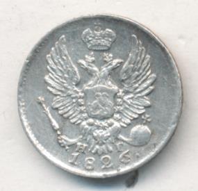 5 копеек 1826 г. СПБ НГ. Николай I. Орел с поднятыми крыльями