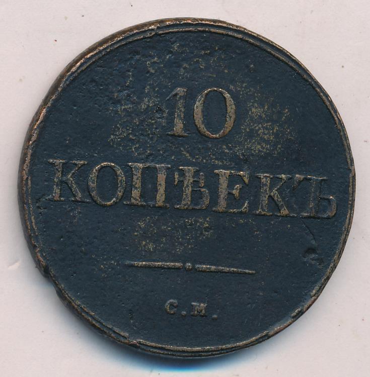 10 копеек 1835 г. СМ. Николай I. Сузунский монетный двор