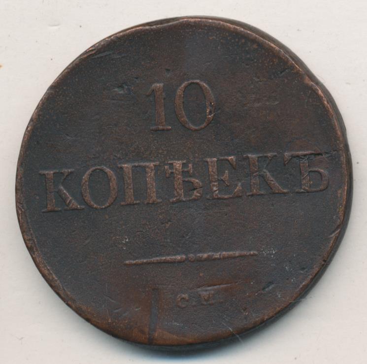 10 копеек 1837 г. СМ. Николай I Сузунский монетный двор