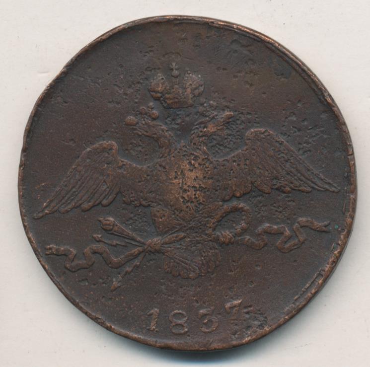 10 копеек 1837 г. СМ. Николай I. Сузунский монетный двор