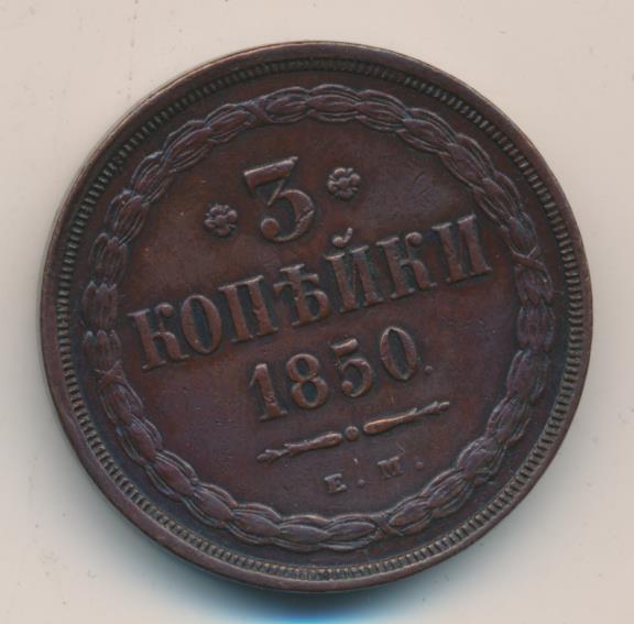 3 копейки 1850 г. ЕМ. Николай I Екатеринбургский монетный двор