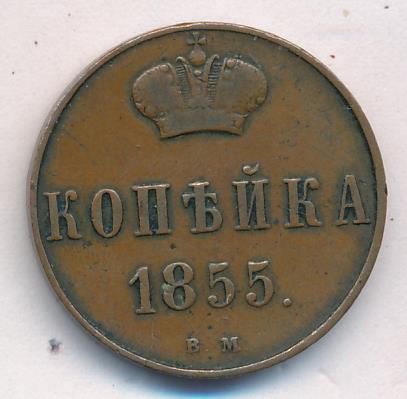 1 копейка 1855 г. ВМ. Николай I Варшавский монетный двор