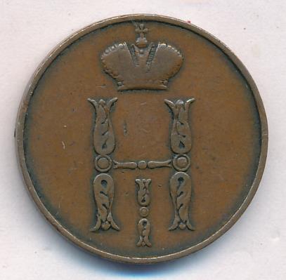 1 копейка 1855 г. ВМ. Николай I. Варшавский монетный двор