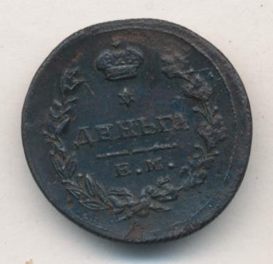 Деньга 1811 г. ЕМ НМ. Александр I. Буквы ЕМ НМ. Гурт насечки