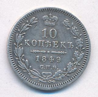 10 копеек 1849 г. СПБ ПА. Николай I. Орел 1851-1858. Корона узкая