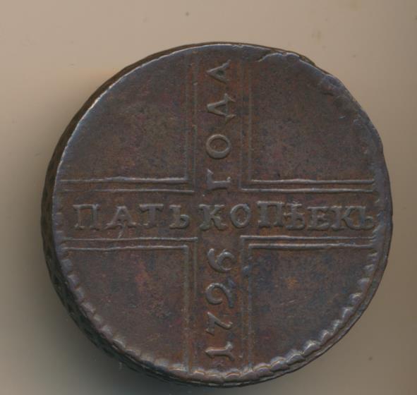 5 копеек 1726 г. МД. Екатерина I Хвост орла широкий. Кадашевский монетный двор