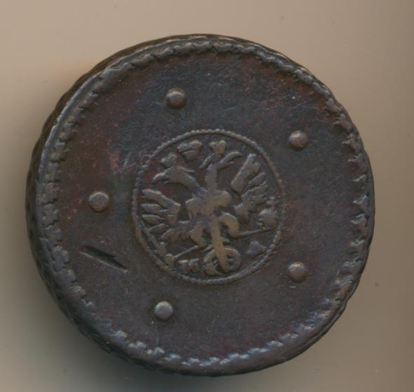 5 копеек 1726 г. МД. Екатерина I. Хвост орла широкий. Кадашевский монетный двор
