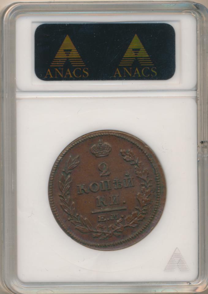 2 копейки 1815 г. ЕМ НМ. Александр I. Буквы ЕМ НМ