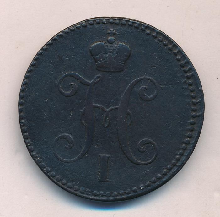 3 копейки 1840 г. СМ. Николай I. Сузунский монетный двор