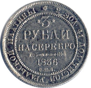 3 рубля 1836 г. СПБ. Николай I.