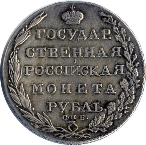 1 рубль 1803 г. СПБ АИ. Александр I Без точек в СПБ