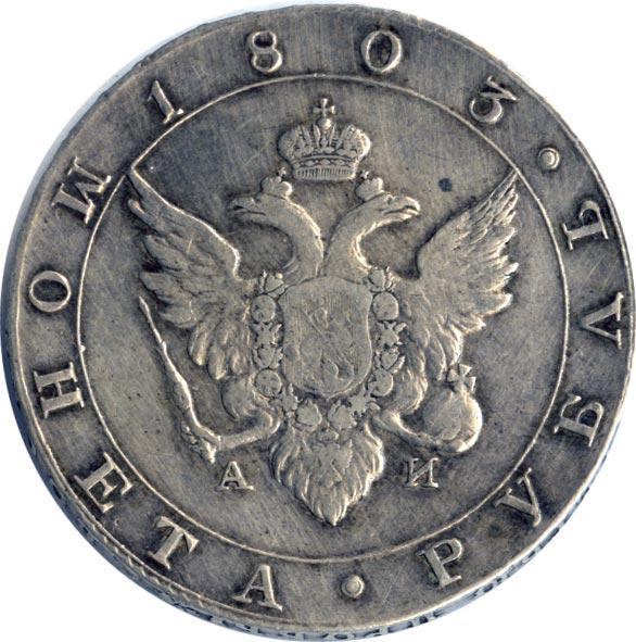 1 рубль 1803 г. СПБ АИ. Александр I. Без точек в СПБ