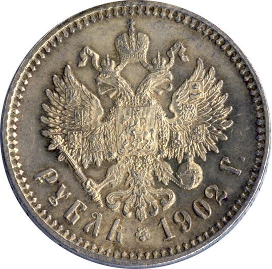 1 рубль 1902 г. (АР). Николай II.