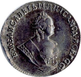 Гривенник 1752 г. IШ. Елизавета I. Инициалы минцмейстера IШ