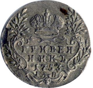 Гривенник 1753 г. IП. Елизавета I