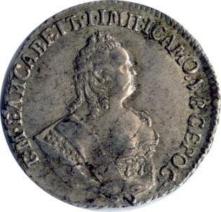 Гривенник 1753 г. IП. Елизавета I.