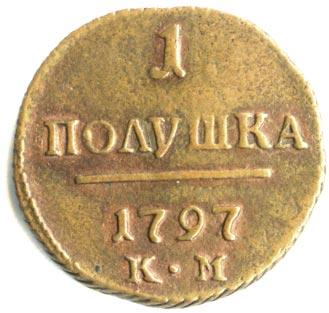 Полушка 1797 г. КМ. Павел I Сузунский монетный двор