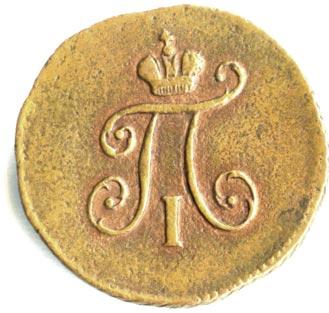 Полушка 1797 г. КМ. Павел I. Сузунский монетный двор